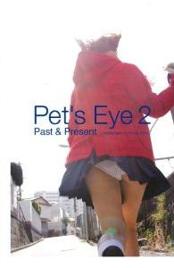 Pet'sEye 2 Past & Present [ムック]