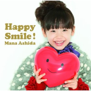 Happy Smile!(芦田愛菜/初回限定盤)(DVD付) [CD+DVD, Limited Edition]