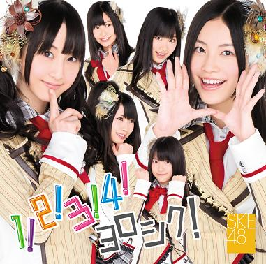 1,2,3,4、ヨロシク!(typeA) [Single, CD+DVD, Maxi]